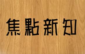 臺灣資安布局-由「布拉格提案」談起